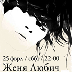 25.02.2012 — концерт Жени Любич в клубе «Мастерская» (Москва)