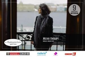 """Концерт Жени Любич в Джаз-клубе """"Академический"""" г. Москва"""