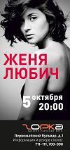 Концерт в клубе «Горка» (Ярославль)