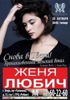 Концерт в клубе «Морозов-Холл» (Тверь)