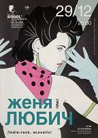 Концерт Жени Любич в клубе Gogol (Москва)