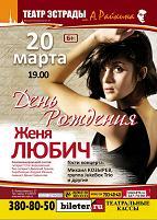Концерт и День Рождения Жени Любич в театре Эстрады (Питер)
