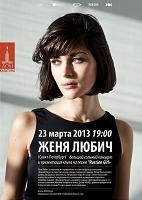 Концерт Жени Любич в клубе ДК (Рязань)
