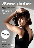 Концерт Жени Любич в пабе Соль (Пермь)