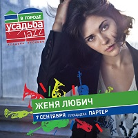 Концерт Жени Любич на Дне Города Москвы