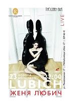 Концерт Жени Любич в «Лобби Баре Гранд Отель Европа» (Спб)