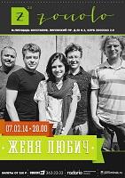 Концерт Жени Любич в клубе «Цоколь-2» (СПб)