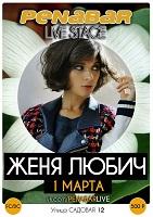 Концерт Жени Любич в PENABAR (СПб)