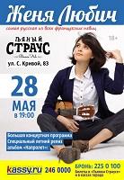 Концерт Жени Любич в пабе Пьяный Страус (Челябинск)