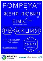 Концерт Жени Любич в Уфе (на пл им Салавата Юлаева)