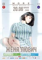 Концерт Жени Любич в клубе Море (Питер)
