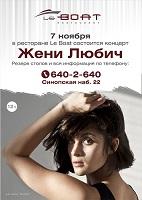 Концерт Жени Любич в ресторане Le Boat (Питер)