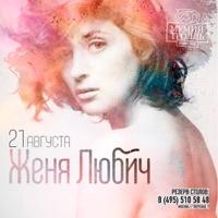 Концерт Жени Любич в клубе Мумий Тролль Music Bar (Msk)