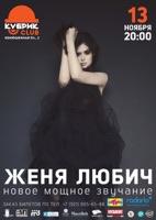 """Концерт Жени Любич в клубе """"Кубрик"""" г.Санкт-Петербург"""