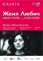 Концерт Жени Любич «АЗБУКА МОРЗЕ» в клубе ЭРАРТА