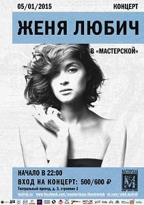 Концерт Жени Любич в клубе Мастерская (Москва)