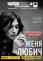 """Концерт Жени Любич в Чаплин-Холле - презентация альбома """"Азбука Морзе""""."""