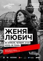 "Концерт Жени Любич в клубе 16 тонн - презентация альбома ""Азбука Морзе""."