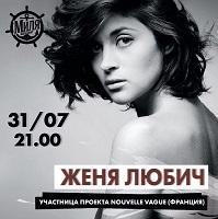 Концерт Жени Любич в ресторане Миля (Волгоград)