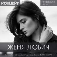 Концерт Жени Любич в клубе Концерт (Москва)