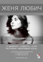 Концерт Жени Любич в клубе Вежливый Лось (Балашиха)