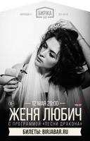 Концерт Жени Любич в баре Биржа (Питер)