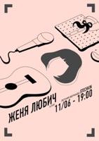Концерт Жени Любич в баре Stechkin (Тула)
