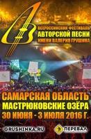 Всероссийский фестиваль авторской песни имени Валерия Грушина (Самара)