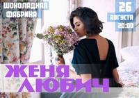 Концерт Жени Любич в клубе Шоколадная Фабрика (Москва)