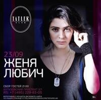 Концерт Жени Любич в клубе Татлер (Москва)