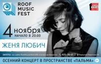 Концерт Жени Любич в пространстве Пальма (СПб)