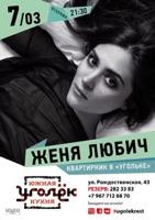 Концерт Жени Любич в баре Уголек (Нижний Новгород)