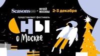 ЗИМНИЙ ФЕСТИВАЛЬ SEASONS «СНЫ О МОСКВЕ» (Москва)