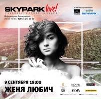 Концерт Жени Любич в Skypark AJ Hackett (Сочи)