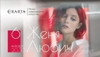 """""""Белый концерт"""" Жени Любич в Музее Современного Исскуства «Эрарта» (Санкт-Петербург)"""