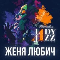 Фестиваль Lady in Jazz (Санкт-Петербург)