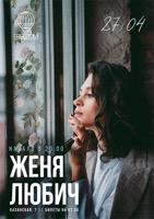 Концерт Жени Любич в Freedom Music Hall (Санкт-Петербург)