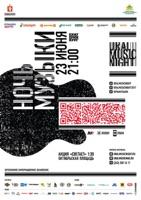 Фестиваль Ural Music Night в Екатеринбурге