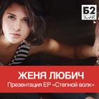 31 мая в Б2 (Москва) Женя Любич представляет Новый EP «Степной волк»