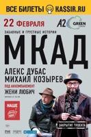 Спектакль МКАД под аккомпанемент Жени Любич в клубе A2 Green Concert (Санкт-Петербург)