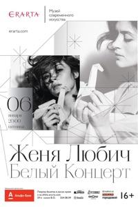 Концерт Жени Любич «Белый концерт» в Музее Современного Исскуства «Эрарта» (Спб)