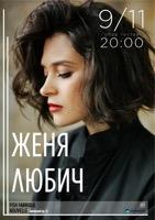 Концерт Жени Любич в FISH FABRIQUE NOUVELLE (Санкт-Петербург)